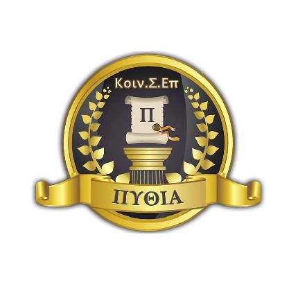 Pythia Koinsep